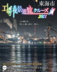 【8/2募集開始】東海市 工場夜景遊覧クルーズ2021