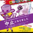 【中止となりました】太田川駅前リアル謎解きゲーム~参上!怪盗オーキッド~