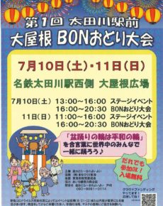 太田川駅前大屋根BONおどり大会