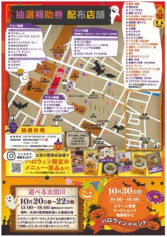 太田川駅前ハロウィンタウン