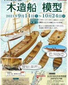 収蔵品展 木造船模型