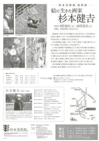 杉本美術館 最終展 『絵に生きた画家 杉本健吉』